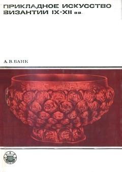 Прикладное искусство Византии 9-12вв.