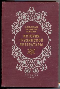 История грузинской литературы