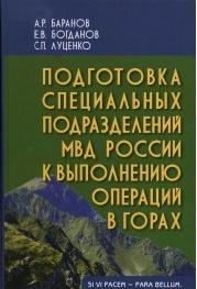 Подготовка спец.подразд. МВД России к выполнению операций в горах