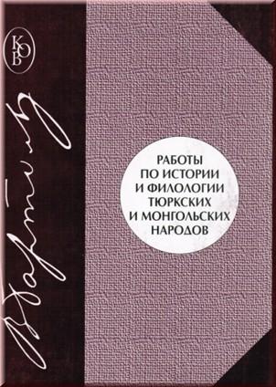 Работы по истории и филологии тюркских и монгольских народов