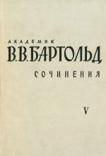 Сочинения.Т.5.Работы по истории и филологии тюркских и монгольских народов