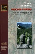 Опасная граница: кочевые империи и Китай (221 г. до н. э. — 1757 г. н. э.)