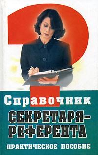 Справочник секретаря-референта.