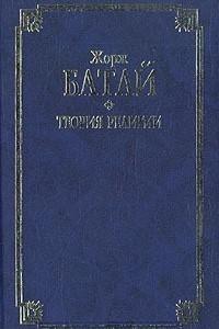Литература и зло. Теория религии.