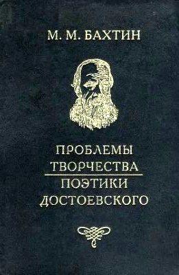 Проблемы творчества/поэтики Достоевского