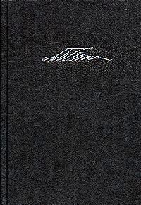 Собрание сочинений в 6 томах (7книг)