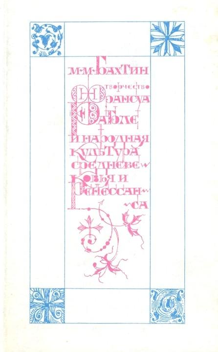 Творчество Франсуа Рабле и народная культура Средневековья и Ренесанса \белая