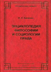 Энциклопедия философии и социологии права.