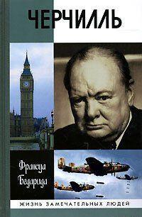 Черчилль. ЖЗЛ