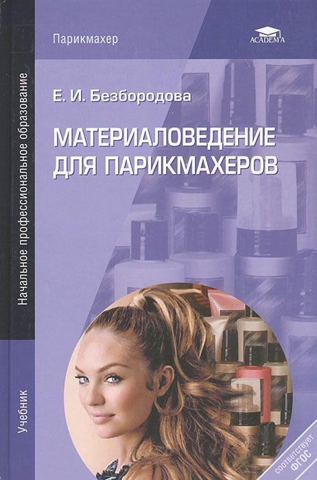 Материаловедение для парикмахеров