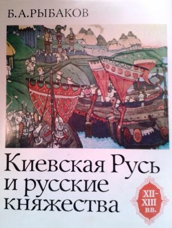 Киевская Русь и русские княжества XII - XIII вв.