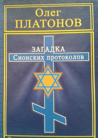 Загадка сионских протоколов \УПЦ-2005