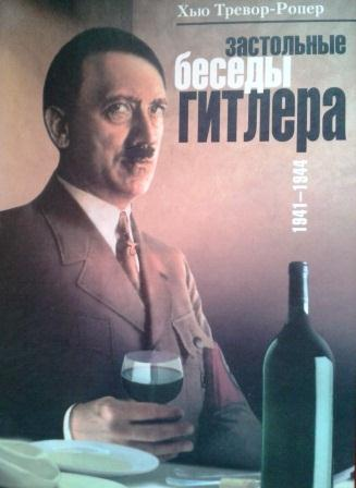 Застольные беседы Гитлера. 1941-1944гг