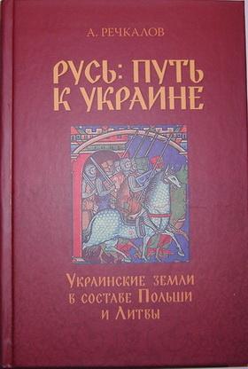 Русь: Путь к Украине. Т.1. Украинские земли в составе Польши и Литвы