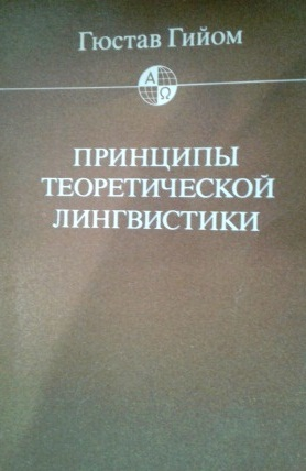 Принципы теоретической лингвистики. Серия: Языковеды мира