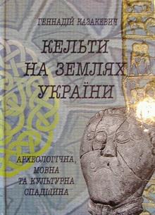 Кельти на землях України: археологічна, мовна та культурна спадщина
