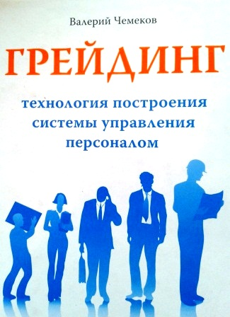 Грейдинг: Технология построения системы управления персоналом