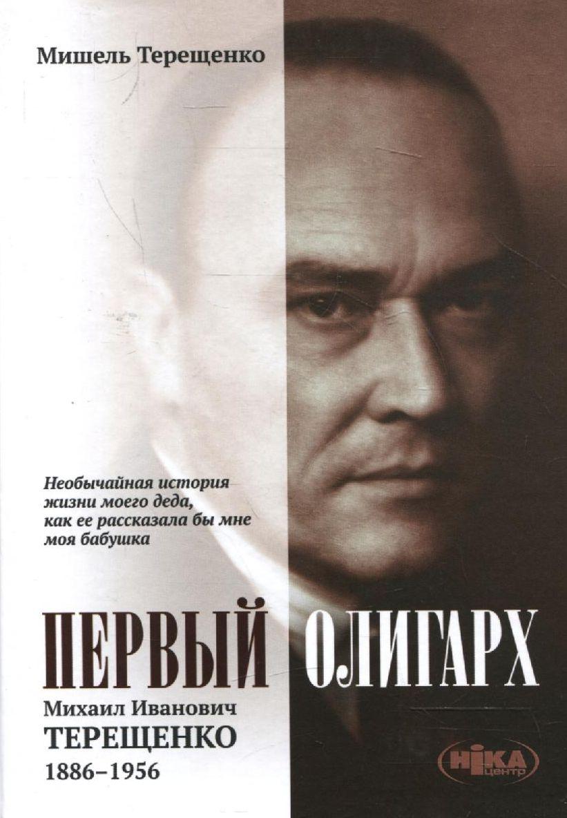 Первый олигарх: Михаил Иванович Терещенко (1886-1956)
