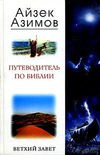 Путеводитель по Библии. 2тт. Ветхий и Новый Завет