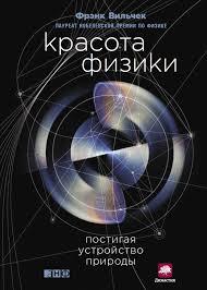 Красота физики: Постигая устройство природы