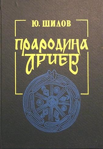 Прародина ариев: История, обряды и мифы