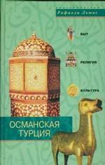 Османская Турция. Быт, религия культура
