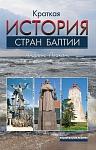 История стран Балтии.\Национальная история