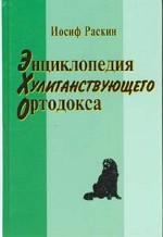 Энциклопедия хулиганствующего ортодокса