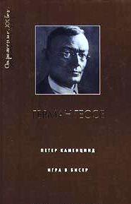 Петер Каменцинд. Игра в бисер \(сер. Отражение.ХХ век)