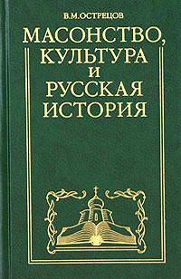 Масонство, культура и русская история. История Бнай-Брит