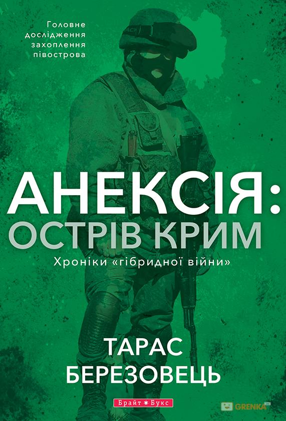 Анексія: Острів Крим. \тверд.перепл.