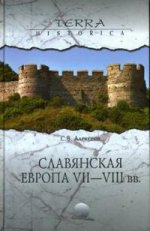 Славянская Европа. 2тт. 5-6 и 7-8 века