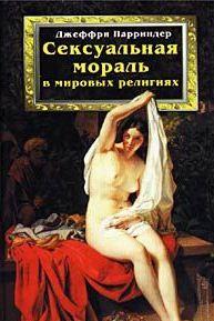 Сексуальная мораль в мировых религиях