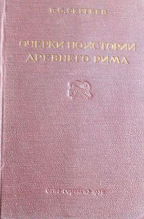 Очерки по истории Древнего Рима. 2тт