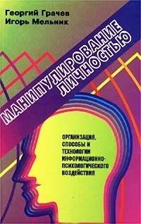 Манипулирование личностью: организация, способы и технологии