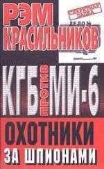 КГБ против МИ-6. Охотники за шпионами.