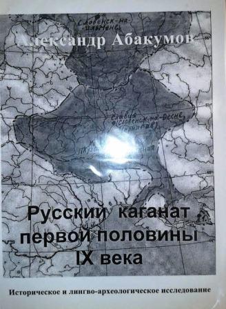Русский каганат первой пол. 9 века