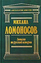 Записки по русской истории. \Ант.мысли