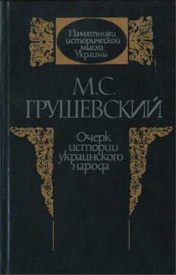 Очерк истории украинского народа