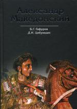 Александр Македонский. Путь к империи
