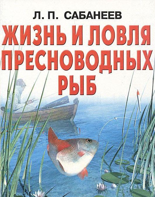 Жизнь и ловля пресноводных рыб \белая, 2003