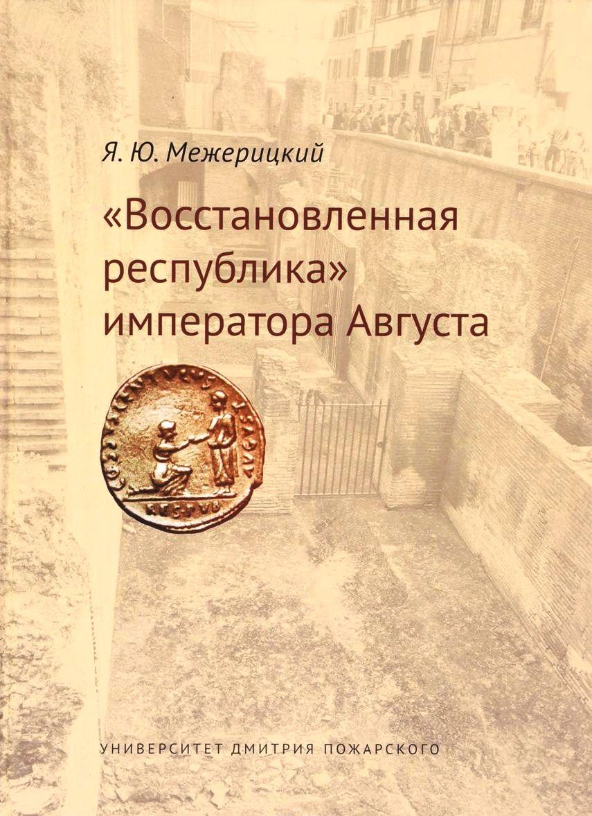 """Восстановленная республика"""" императора Августа"""