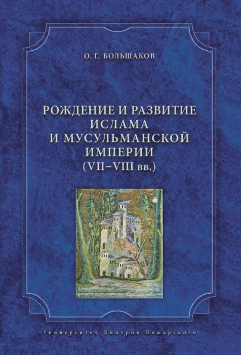 Рождение и развитие ислама и мусульманской империи (VII—VIII вв.).