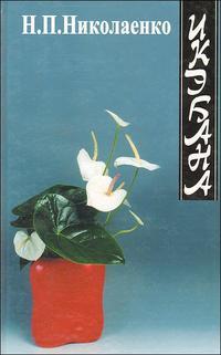 Икэбана - искусство и народная традиция Японии. Японское искусство аранжировки цветов