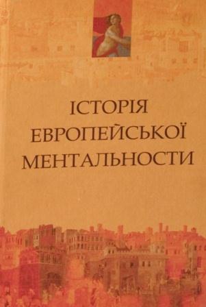 Історія европейської ментальности