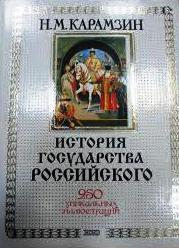 История государства Российского. 250 уникальных иллюстраций. \белая