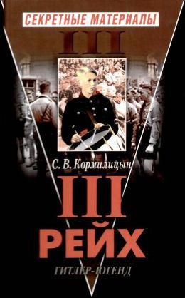 Третий Рейх. Гитлер-югенд.