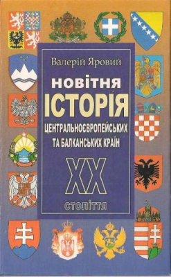 Новітня історія ЦентральноЄвропейських та Балканських країн. 20 століття