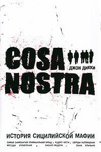 Коза Ностра: история сицилийской мафии \Cosa Nostra