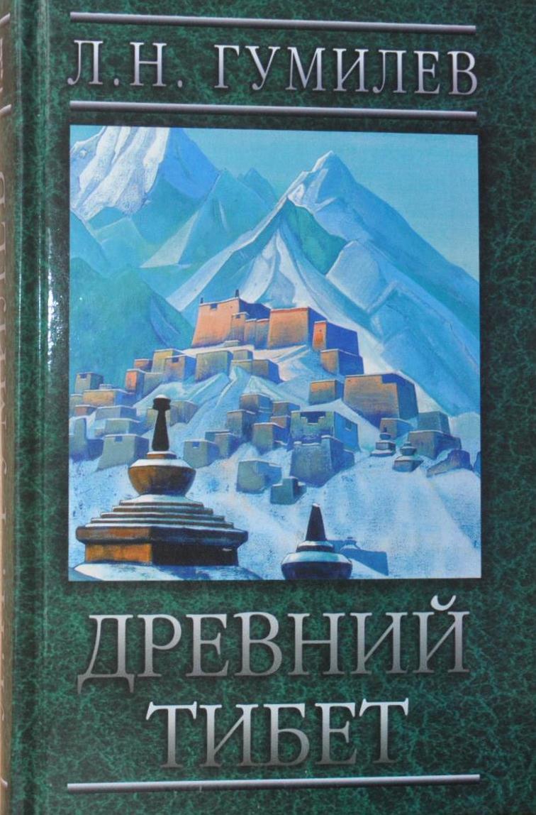 Древний Тибет \Лениздат